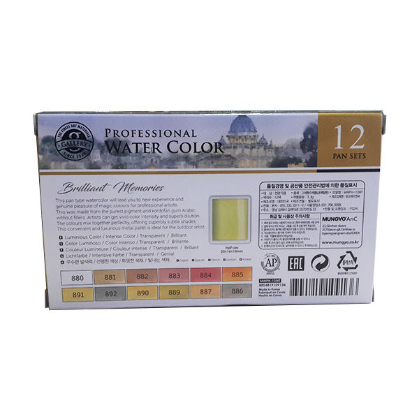 Brilliant-Memories-Professional-Watercolor-Pan-Set-Of-12-Shades-Mungyo-Back